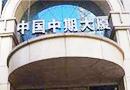 中国中期董秘空缺3年