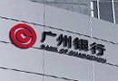 广州银行多年IPO无果
