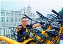 共享单车运维工的一天