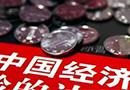 政策定力护航中国经济
