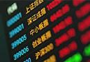 资本市场双向开放加码