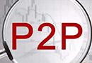 多地取缔P2P网贷业务