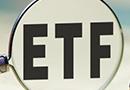 ETF换购再引监管出手