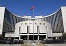央行发布金融稳定报告