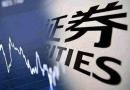 证券业自律新规下发
