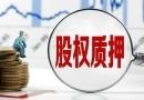 券商股权质押频踩雷