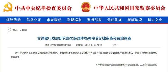 交通银行发展研究部总经理李杨勇被查