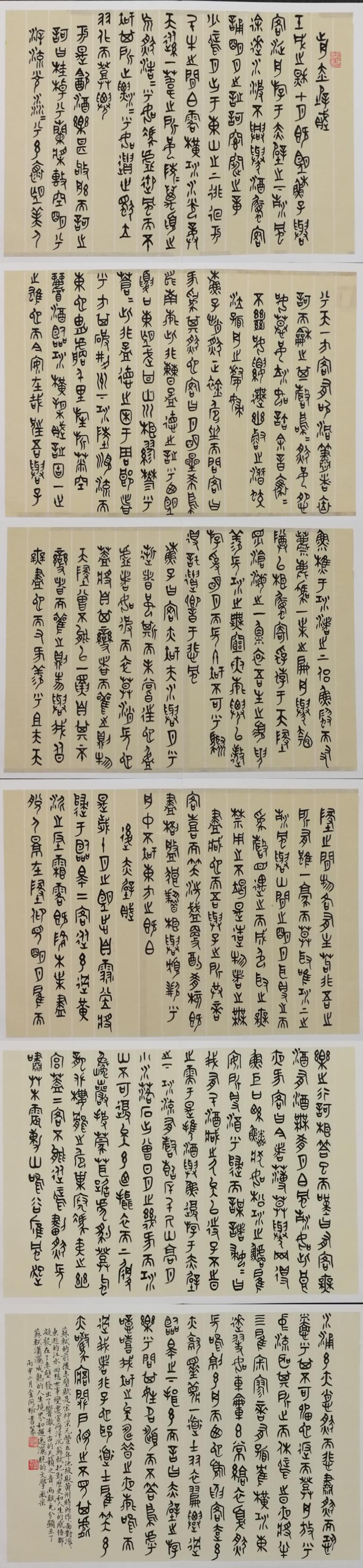 金问枢作品——苏轼前后赤壁赋册页