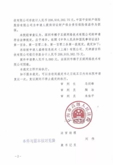 盛跃网络子公司2亿存款遭法院冻结 未见世纪华通公告