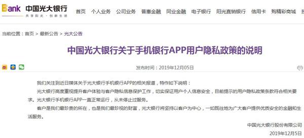 光大银行发布手机APP用户隐私政策说明:符合相关要求