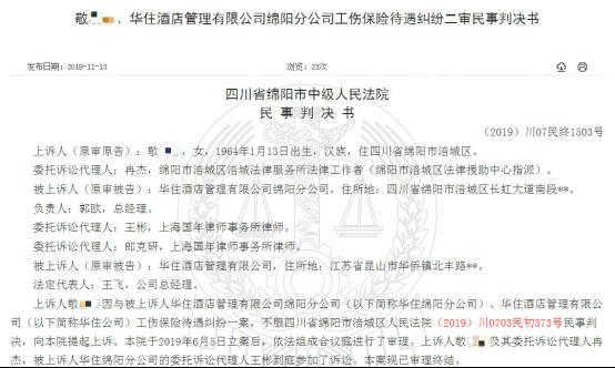 华住集团屡现滑倒致伤吃官司 四场诉讼无一例外败诉