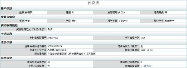 http://www.jiaokaotong.cn/huiji/313856.html