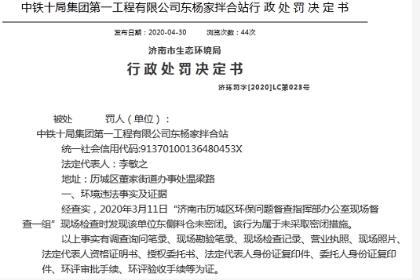 中铁十局济南环境违法遭罚 一拌合站料仓未密闭