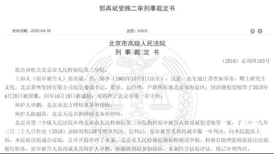 北京新奧集團原總經理受賄案落槌 判處有期徒刑11年罰金人民幣100萬元