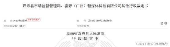 社交电商蜜源涉嫌传销 汉寿法院裁定冻结3000万元资金相关账户冻结一年