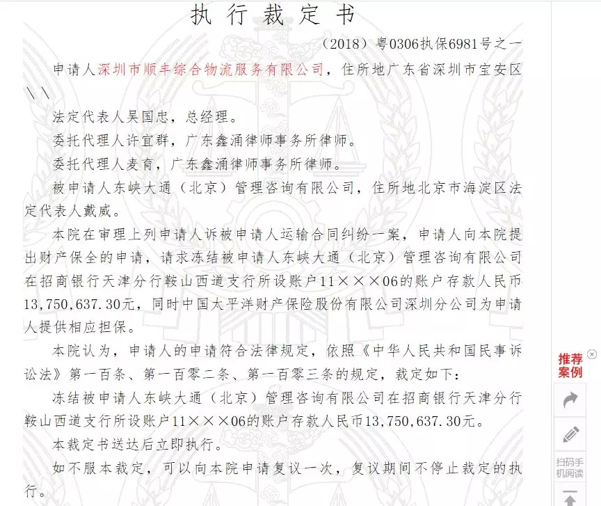 ofo遭顺丰起诉,法院裁定冻结账户资金1375余万