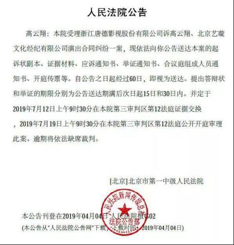 唐德影视起诉涉嫌性侵演员高云翔 市值已蒸发50亿