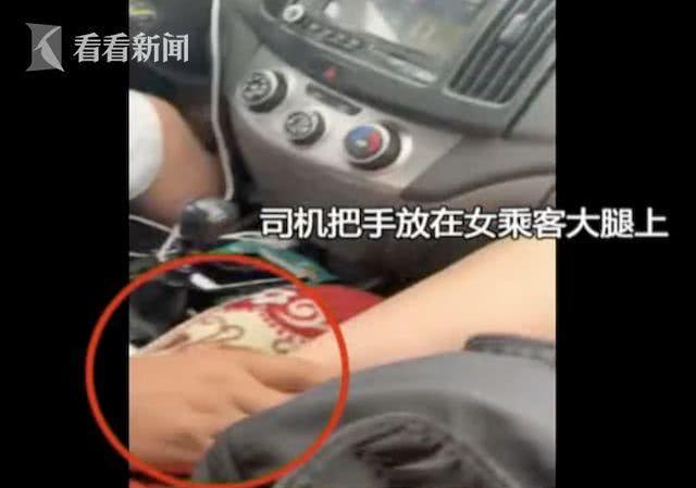 17岁女生被滴滴司机摸大腿 警方已介入调查