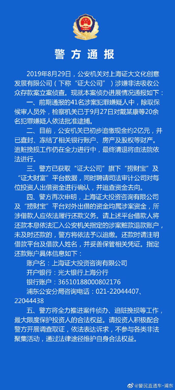 """""""证大系""""案最新进展:戴志康等20余人被捕 已追缴2亿元"""