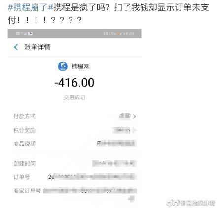 网友曝料称携程App突发故障 扣款订单无法确认