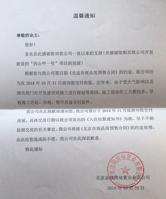 金隅旗下项目遭投诉:新风系统主管道被曝漏风噪音大