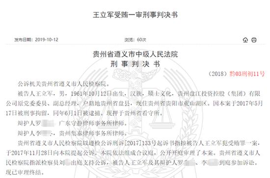 盤江股份原總經理王立軍受賄判10年 國信、立信涉及