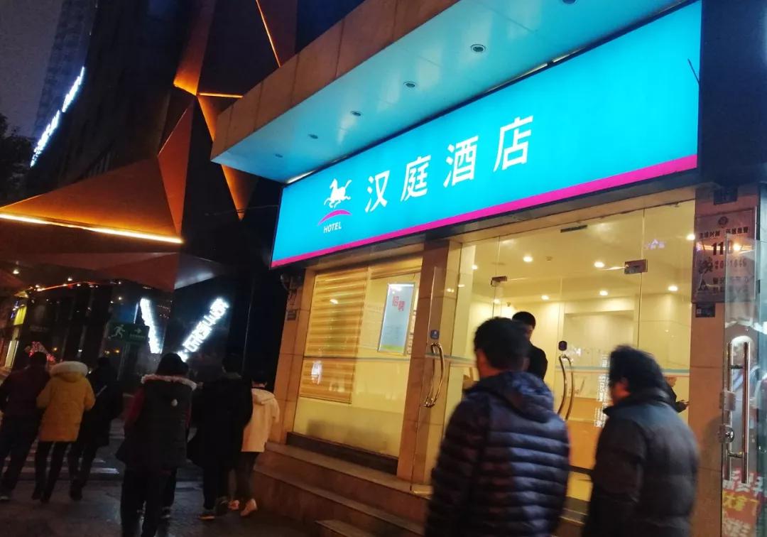 入住=入会? 知名酒店集团被曝光 旗下有全季、汉庭等