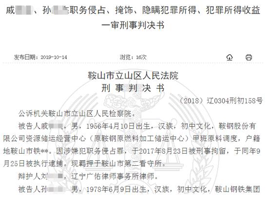 中国重工股东公司员工勾结 盗窃1
