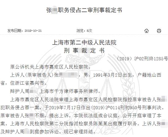 华燕房盟销售员侵吞客户房款87万 被上网追逃落网