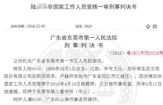 岭南股份采购员收供应商贿赂7万 到案退回获刑7个月