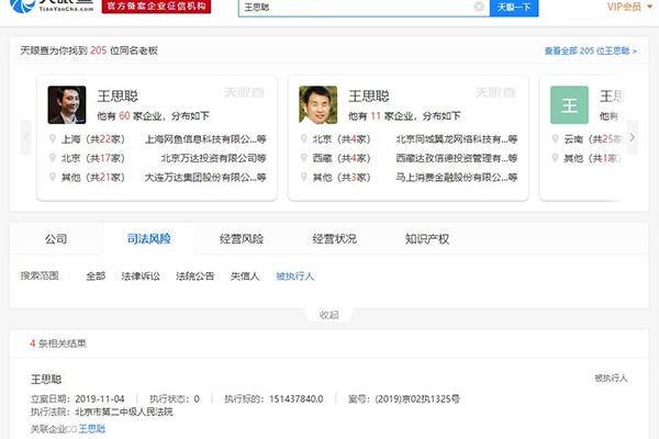 消息!王思聪被法院列为被执行人 约1.51亿元财产遭执行