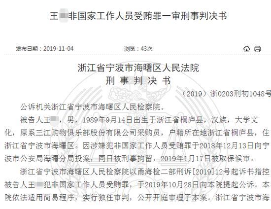 三江购物采购员受贿13万 投案自首并退赃获缓刑