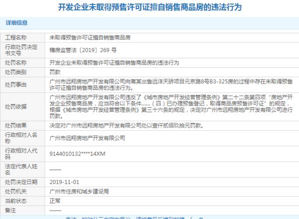 远洋集团子公司未取得预售许可证擅自卖房 遭广州住建处罚