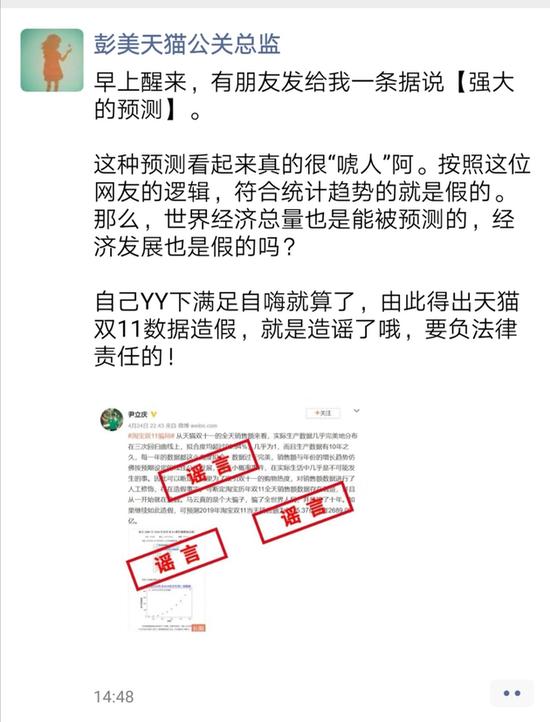 网友质疑双11数据造假?天猫:造谣要负法律责任