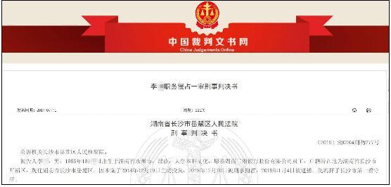 湖南三湘银行一员工侵占客户贷款290万元 用于赌博挥霍一空被判刑5年