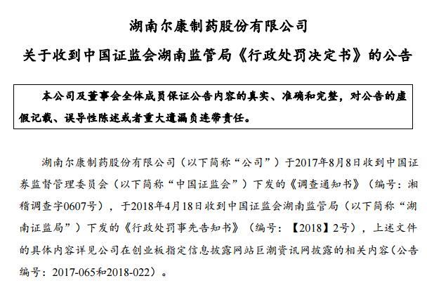 尔康制药财务造假2.5亿被罚201万续:董事长帅放文不兑现承诺,838名投资者索赔5.30亿元