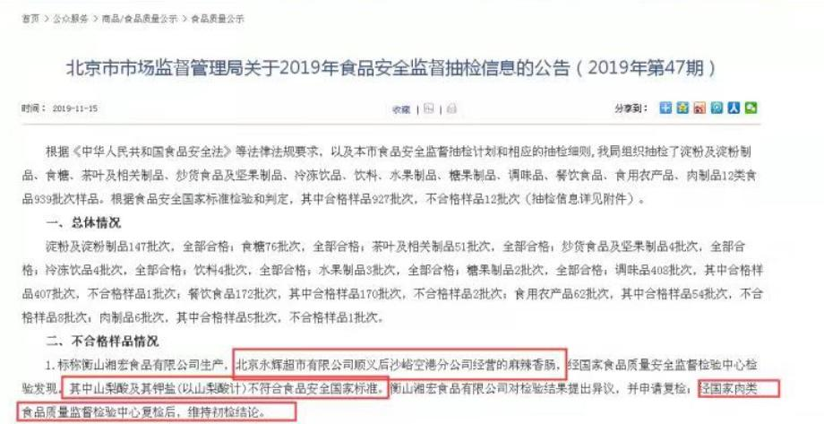 永辉超市又被检出不合格食品 A股大商超为何屡被检出问题食品