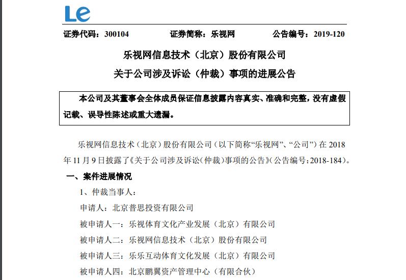 王思聪再次被法院限制消费 要找乐视网讨债了