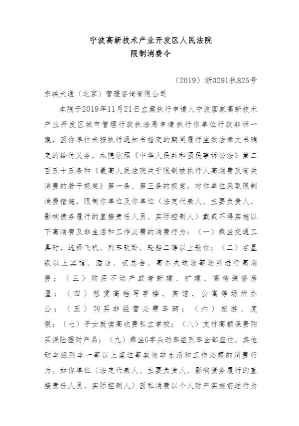 ofo创始人戴威收到第34条限制消费令 不得租高档写字楼办公