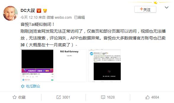 """音乐网站""""音悦Tai""""疑似倒闭:官网无法正常访问"""
