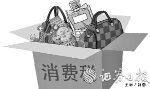 消费税改革将引导消费行为推动产业转型