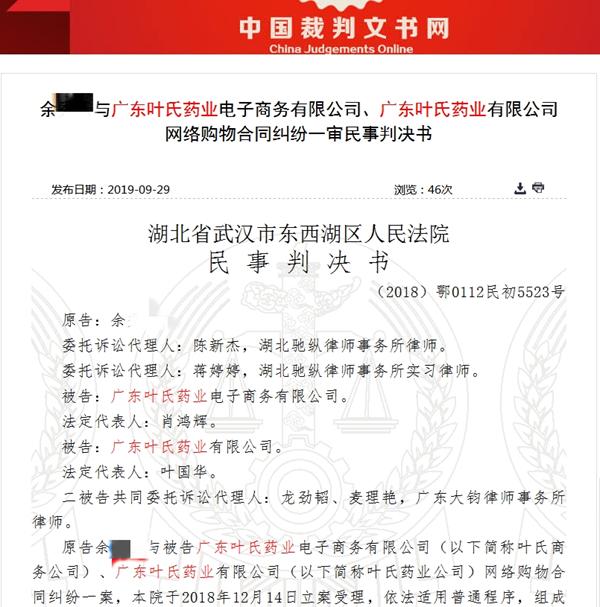 广东叶氏药业被投诉虚假宣传:花