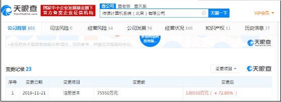 百度传课运营主体发生工商变更 注册资本增至13.1亿人民币
