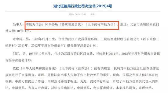 第四家会计师事务所被罚 中勤万信共罚没200万元