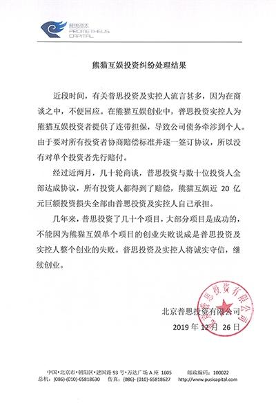 普思投资及王思聪承担近20亿 熊猫互娱投资人获赔