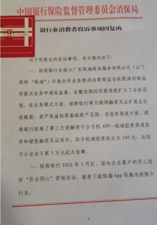 """招行与钱端""""罗生门""""新进展:招行实质违规扩大业务范围"""
