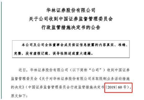 华林证券遭重罚:证监会细数七项违规 去年23人次离职