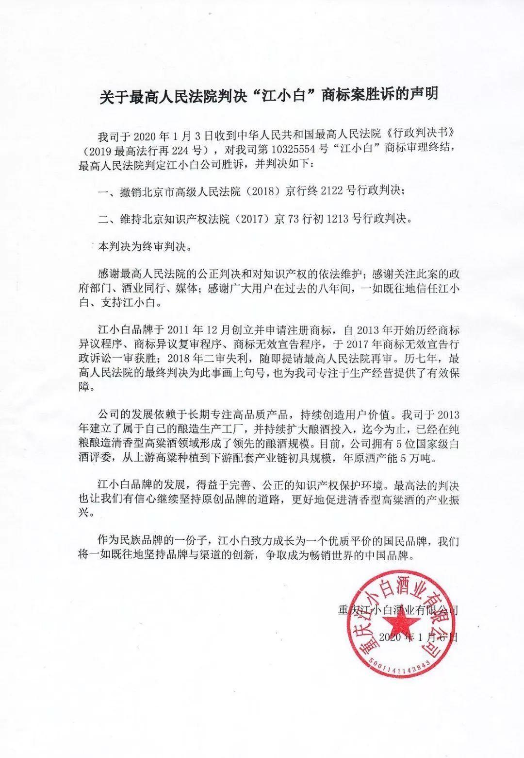 """江小白公司重获""""江小白""""商标:商标之争历时七年终落幕"""