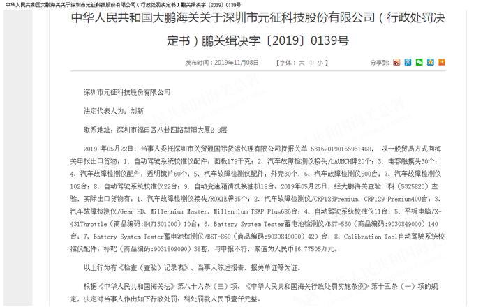 时隔十年 元征科技再次因申报与实际不符被深圳海关处罚