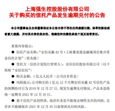 """强生控股""""陷泥沼"""", 安信信托董家渡项目已逾期5.4亿元"""